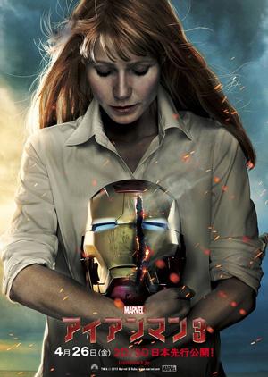 映画『アイアンマン3』日本版ポスター