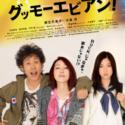 映画『グッモーエビアン!』ポスター
