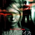 『ロスト・アイズ』日本版ポスター
