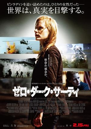 映画『ゼロ・ダーク・サーティ』日本版ポスター