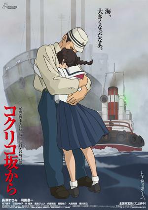 映画『コクリコ坂から』ポスター第2弾