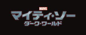 『マイティ・ソー/ダーク・ワールド』ロゴ