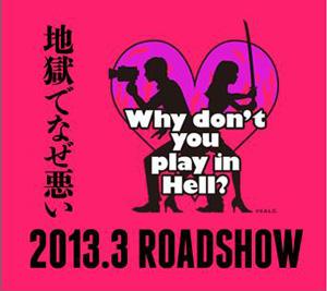 映画『地獄でなぜ悪い』ロゴ