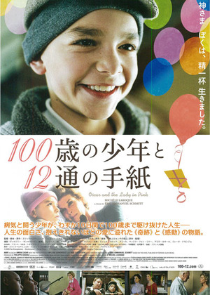 映画『100歳の少年と12通の手紙』日本版ポスター