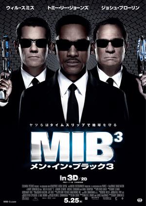 映画『メン・イン・ブラック3』日本版ポスター