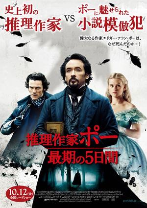 映画『推理作家ポー 最期の5日間』日本版ポスター