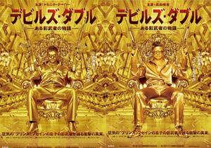 『デビルズ・ダブル -ある影武者の物語-』日本版ポスター