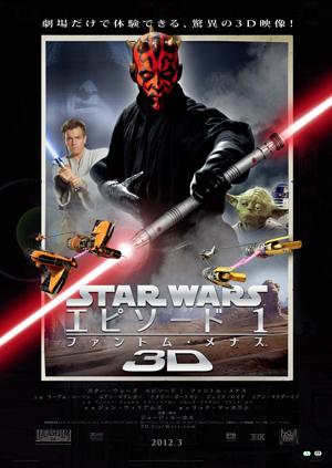 映画『スター・ウォーズ 3D』版ポスター