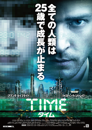 映画『タイム/TIME』日本版ポスター