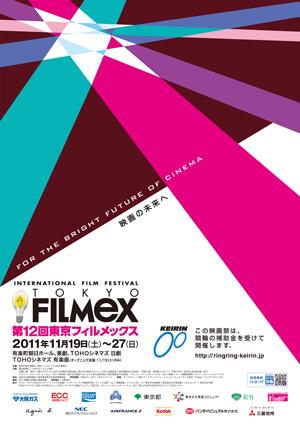第12回東京フィルメックス2011