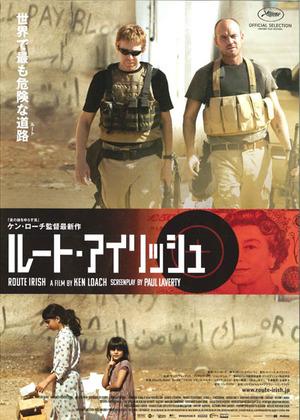 映画『ルート・アイリッシュ』日本版ポスター