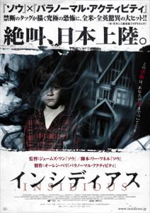 映画『インシディアス』日本版ポスター