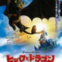 映画『ヒックとドラゴン』日本版ポスター