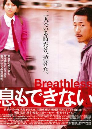 韓国映画『息もできない』ポスタービジュアル