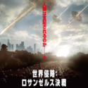 『世界侵略:ロサンゼルス決戦』日本版ポスター