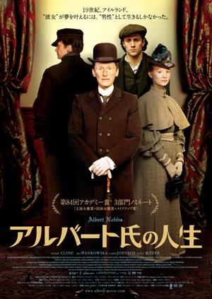 映画『アルバート氏の人生』日本版ポスター