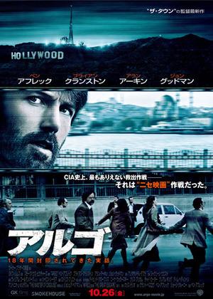 映画『アルゴ』日本版ポスター