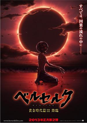 映画『ベルセルク 黄金時代篇Ⅲ 降臨』先行ポスター