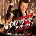 『バイオハザードIV アフターライフ』日本版ポスター
