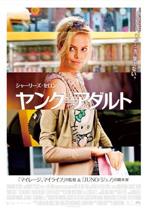 映画『ヤング≒アダルト』日本版ポスター