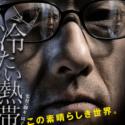 映画『冷たい熱帯魚』日本版ポスター