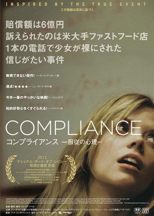 映画『コンプライアンス 服従の心理』日本版ポスター