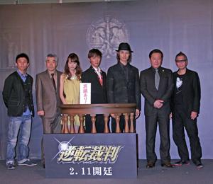 映画『逆転裁判』完成披露イベント