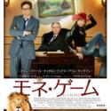 モネ・ゲーム日本版ポスター