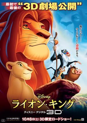 『ライオン・キング/ディズニー デジタル 3D』日本版ポスター