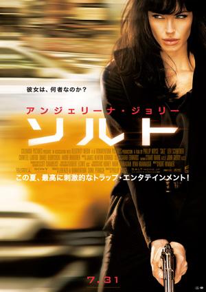 映画『ソルト』日本版ポスター