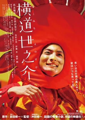 映画『横道世之介』衝撃ビジュアル
