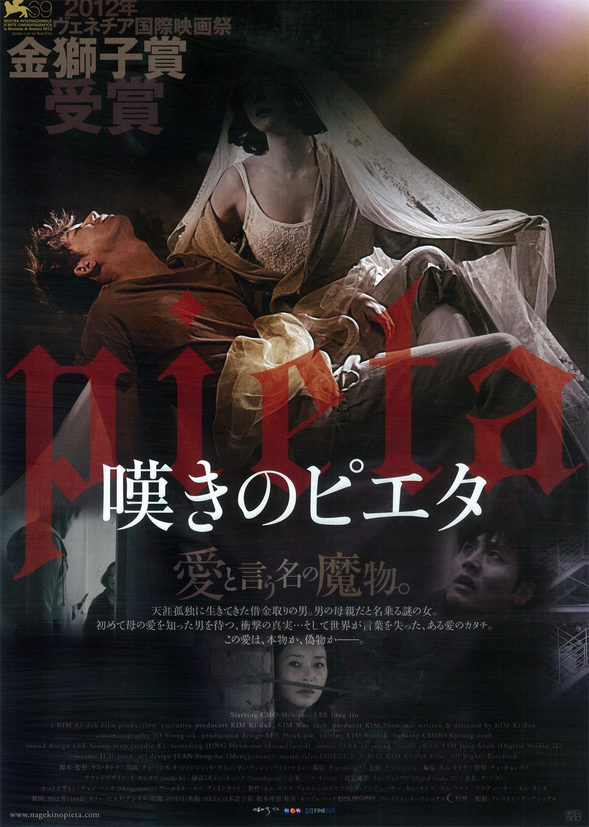 映画『嘆きのピエタ』日本版ポスター