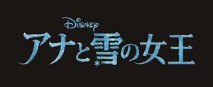 映画『アナと雪の女王』ロゴ