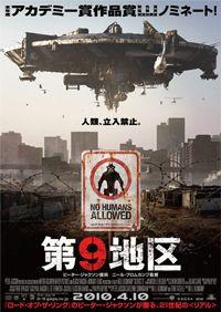 映画『第9地区』日本版ポスター