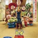 『トイ・ストーリー3』日本版ポスター