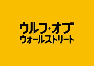 映画『ウルフ・オブ ウォールストリート』ロゴ