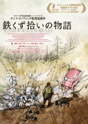 映画『鉄くず拾いの物語』日本版ポスター