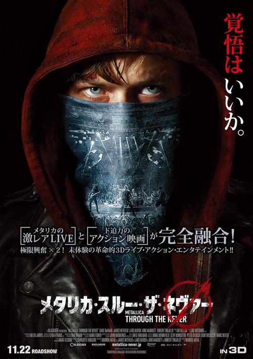 映画『メタリカ・スルー・ザ・ネヴァー』日本版ポスター