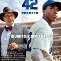 映画『42~世界を変えた男~』日本版ポスター