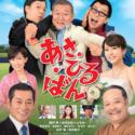 映画『あさひるばん』ポスター