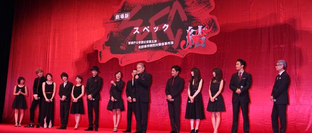 『劇場版SPEC~結~』完成披露舞台あいさつ