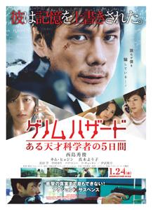 西島秀俊 主演映画『ゲノムハザード ある天才科学者の5日間』ポスター