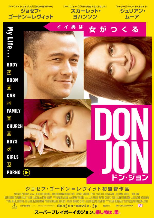 映画『ドン・ジョン』日本版ポスター