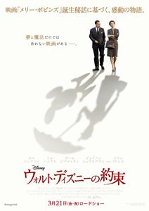 映画『ウォルト・ディズニーの約束』日本版ポスター