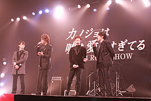 CRUDE PLAY、三浦翔平、窪田正孝、水田航生、浅香航大