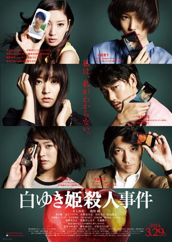 映画『白ゆき姫殺人事件』ポスター