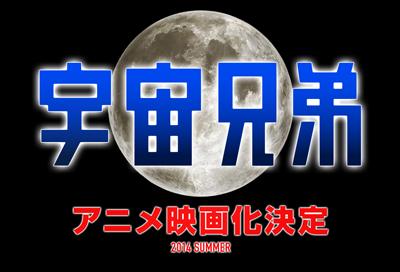 劇場版『宇宙兄弟』アニメ化決定