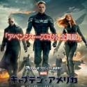 映画『キャプテン・アメリカ/ウィンター・ソルジャー』日本版ポスター