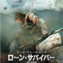 映画『ローン・サバイバー』日本版ポスター