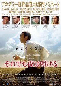 映画『それでも夜は明ける』日本版ポスター